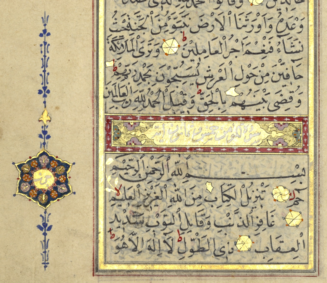 Page with marginal decoration and decoration within the text