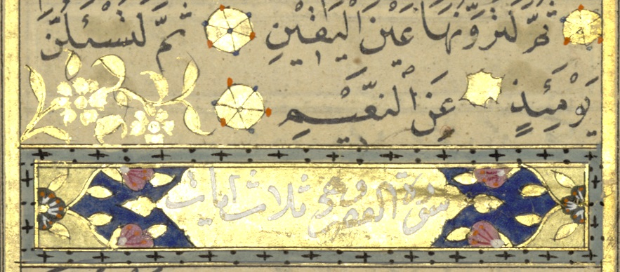 Decoration within the text